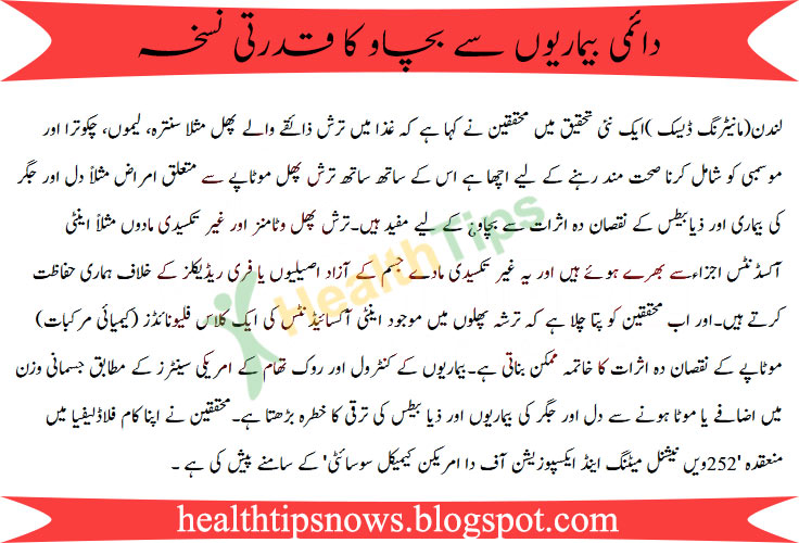 Natural Way to Prevent Chronic Diseases in Urdu Hindi