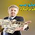 أسهل طريقة للمبتدئين للربح من الانترنت ! موقع رائع وغير معروف لجمع رأس المال من الدولار و شحن حسابك على البيبال 2019
