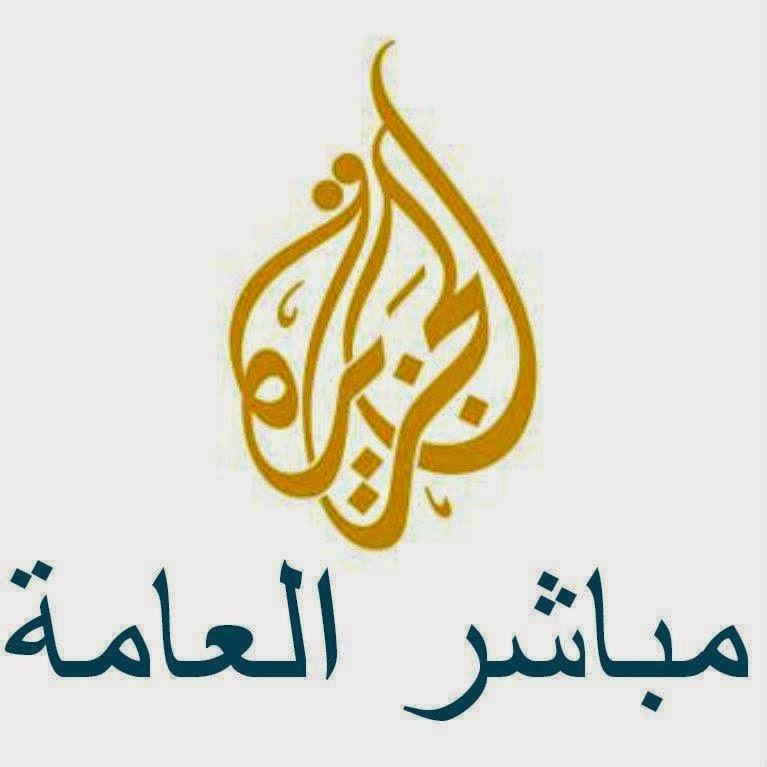 البث المباشر لقناة الجزيرة مباشر العامة الجديدة