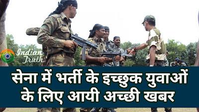 सेना में भर्ती के इच्छुक युवाओं के लिए आयी अच्छी खबर india army recruitment on line