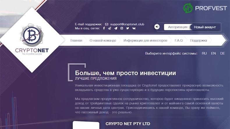 Cryptonet обзор и отзывы HYIP-проекта