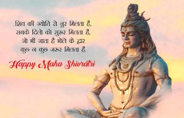Mahashivratri Wishes Images 9