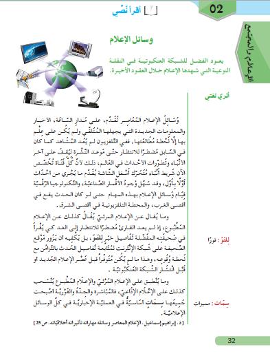 تحضير نص وسائل الإعلام لغة عربية للسنة الثالثة متوسط الجيل الثاني