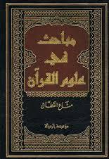 تلخيص كتاب مباحث في علوم القرآن لمناع القطان pdf