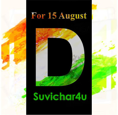 D Letter Of Your Name for for celebrating Independence Day!