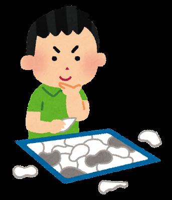 ジグソーパズルをしている男の子のイラスト