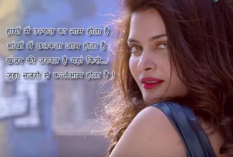 Hatho Me Ulfat रोमांटिक शायरी - Romantic Shayari