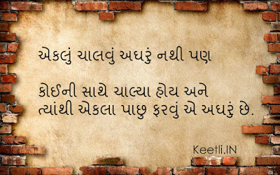 Sad Quotes in Gujarati