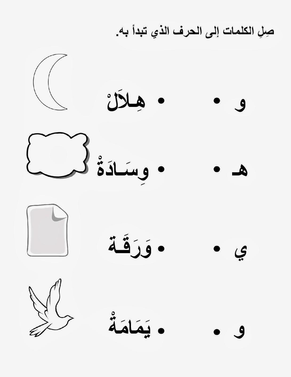 mikahaziq: Arabic worksheets for kids 20 Nov 2013