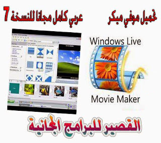 movie maker 2019