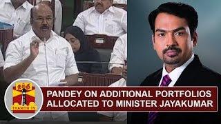 Pandey on Additional Portfolios allocated to Minister Jayakumar   Thanthi Tv
