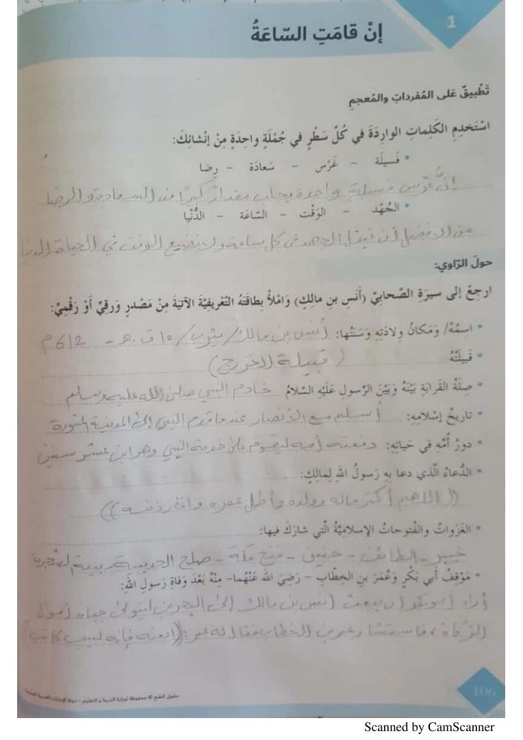 حل درس إن قامت الساعة في اللغة العربية للصف السادس الفصل الثاني