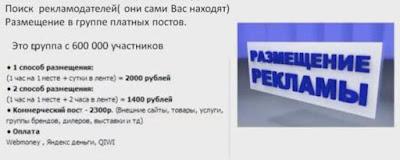 Как и сколько зарабатывают в Одноклассниках