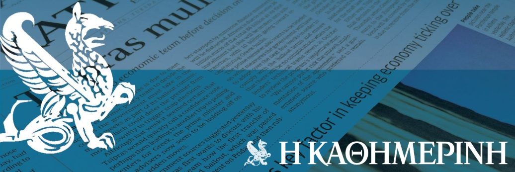 Kathimerini: Skopje and Athens have already made concessions