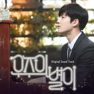 Lyric : Suho - The First Moment (OST. Star of the Universe)