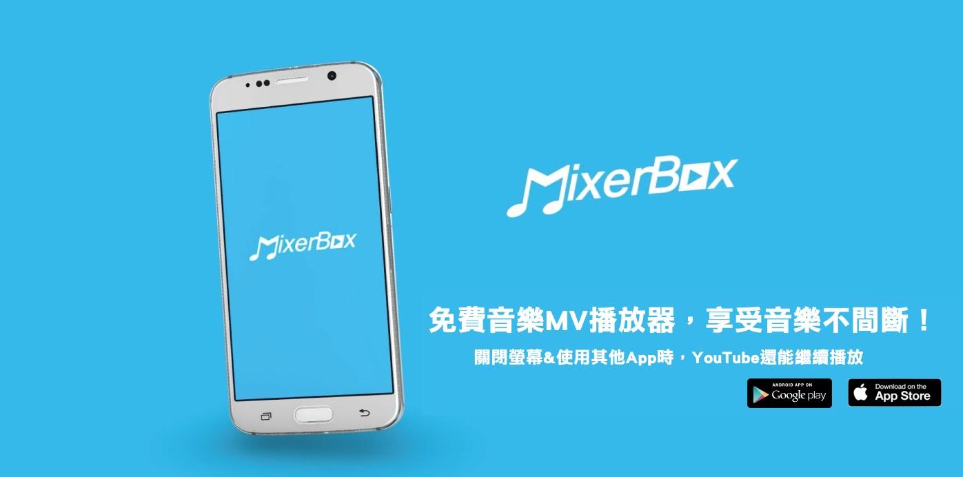 maxresdefault - MixerBox - 手機免費聽音樂,歌單整理超方便的聽歌App
