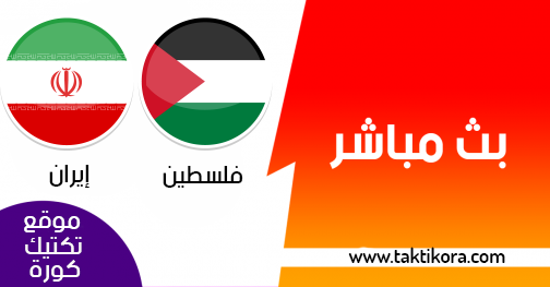 مشاهدة مباراة فلسطين وايران بث مباشر اليوم 24-12-2018 مباراة ودية