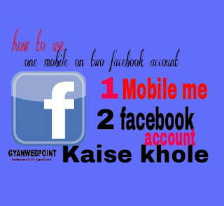 1 mobile me 2 facebook kaise chalate hai