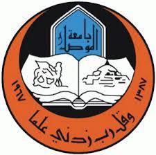 جامعة الموصل تباشر بتوزيع إستمارة التقديم للدراسة المسائية للعام الدراسي 2016 / 2017