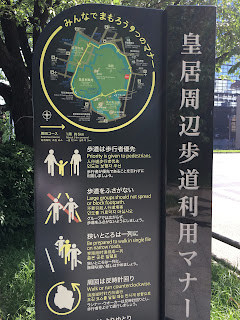 A signboard with a map of the route around the Imperial Palace and a list of nine rules which walkers should follow