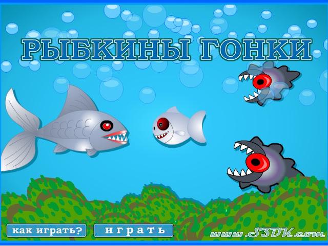 Игра для детей Морские гонки
