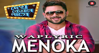Menoka Song Lyrics