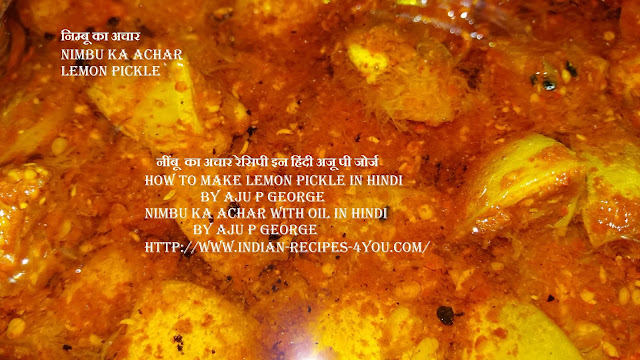 http://www.indian-recipes-4you.com/2017/07/how-to-make-lemon-pickle-in-hindi-by.html