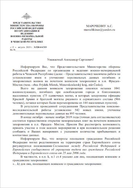 Письмо от Представительства МО РФ в Чехии 1