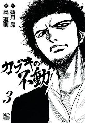 [Manga] カブキの不動 第01-03巻 [Kabuki no Fudou Vol 01-03] Raw Download