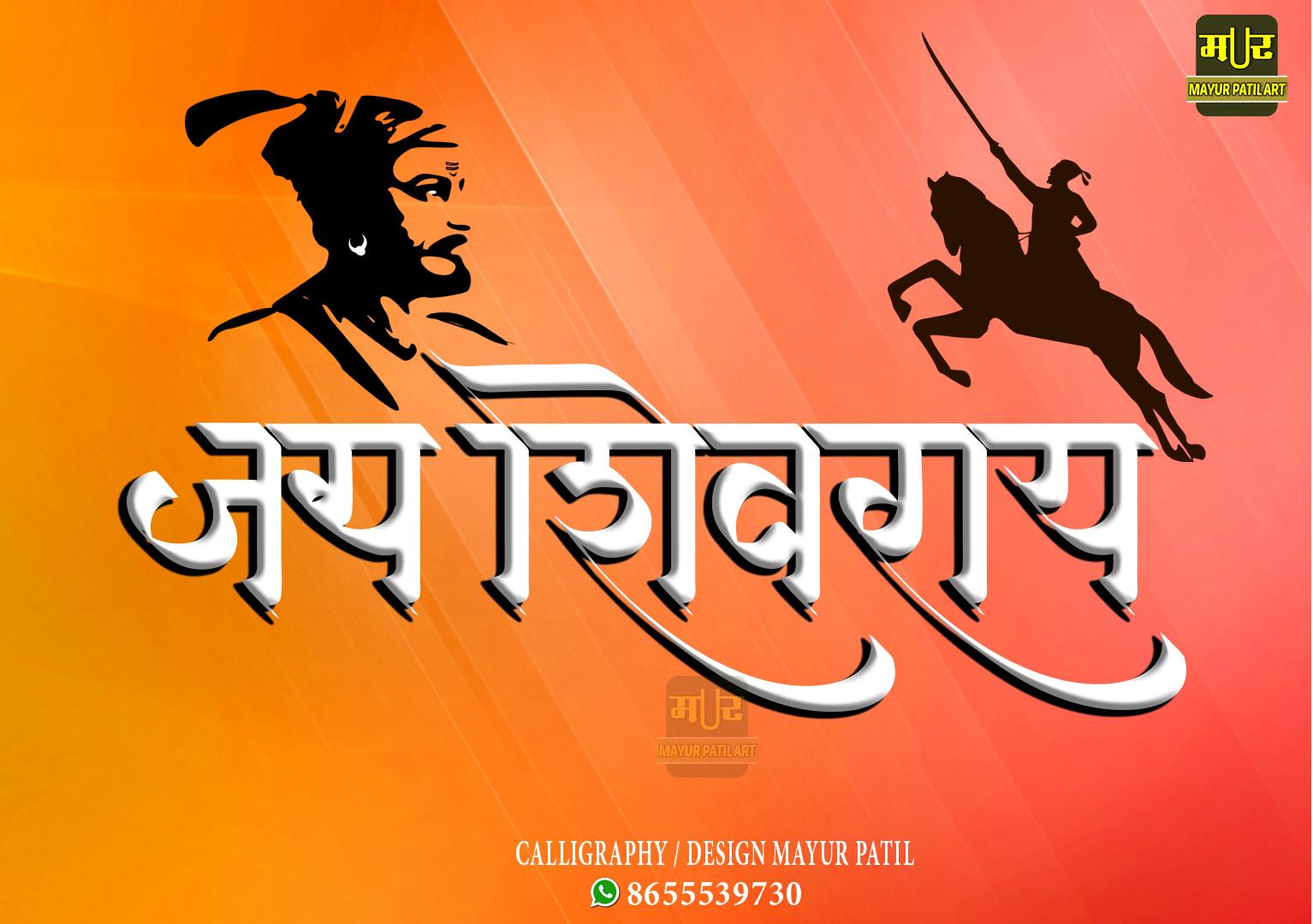 Jay shivray calligraphy by mayur patil - MAYUR PATIL ART