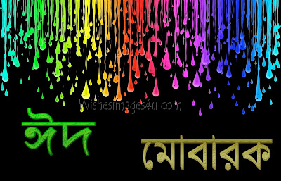 ঈদ মোবারক Wallpapers free download