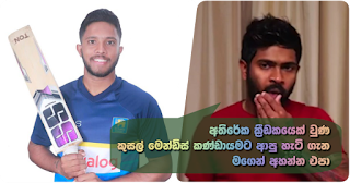 """""""Don't ask me how Kusal Mendis who was a reserve player came into the team"""" -- Dickwella"""
