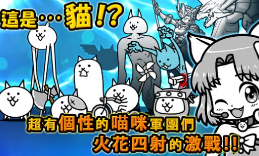 喵咪大戰爭APK / APP推薦下載(Battle Cats),熱門的喵咪養成塔防遊戲,Android版