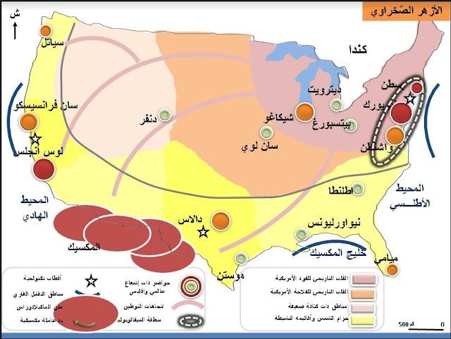 الثالثة ثانوي تونس:تنظيم المجال بالولايات المتّحدة الأمريكيّة