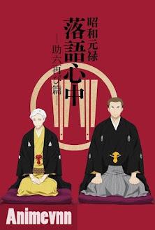 Shouwa Genroku Rakugo Shinjuu SS2 -  2017 Poster