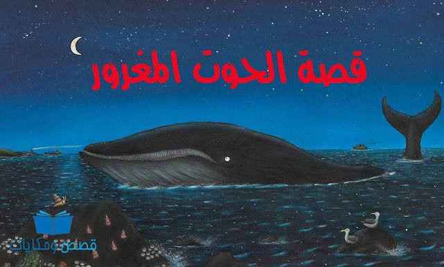 قصة الحوت المغرور حدوته قبل النوم للاطفال