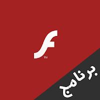 تحميل برنامج ادوبي فلاش بلاير Download Adobe Flash player 2017