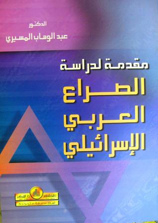مقدمة لدراسة الصراع العربي الإسرائيلي