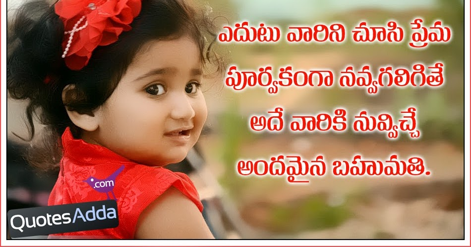 Islamic Quotes In Tamil Wallpapers Cute Smiling Telugu Quotes On Cute Baby Photo Quotesadda