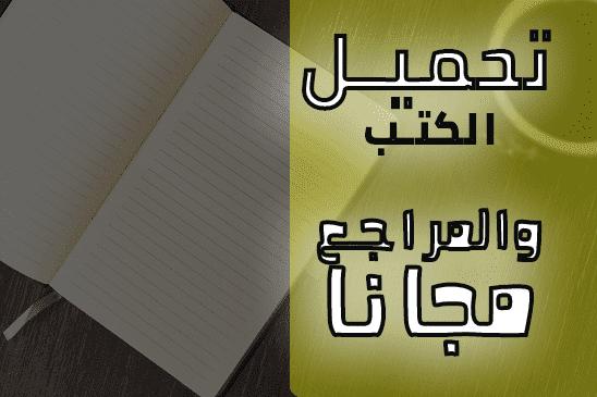تحميل الكتب والمراجع الأجنبية مجانا وبكل سهوله 2018
