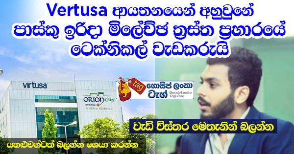 The technical worker of NTJ Sri Lanka from VERTUSA