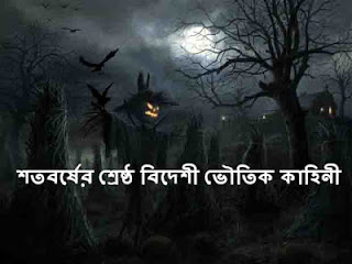 Horror Stories By Various Writers Bengali  PDF e-book