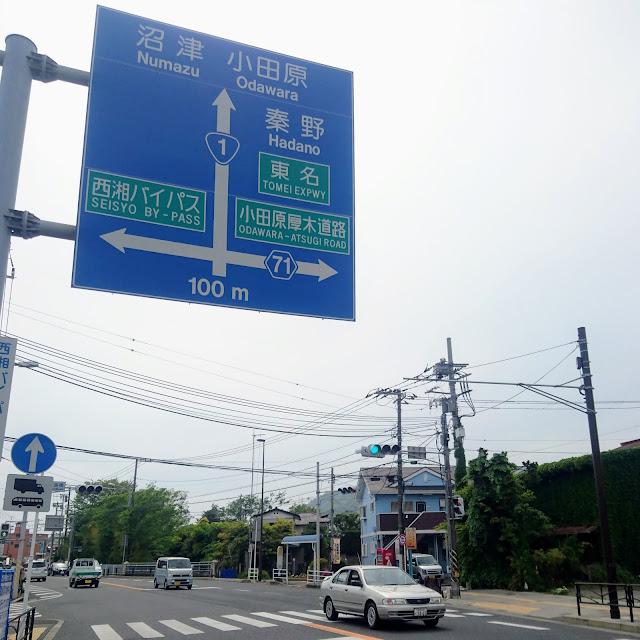 東海道(国道1号) 二宮