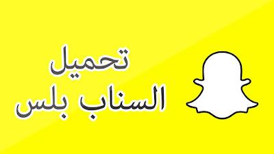 """رابط تحميل سناب بلس عثمان العميري,مكرر, الذهبي,  للاندرويد و للايفون""""Snapchat Plus"""