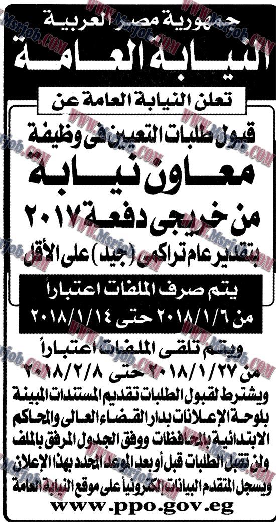 الاعلان الرسمي لوظائف النيابة العامة لتعيين خريجي دفعات 2017 والتقديم حتى 8 / 2 / 2018
