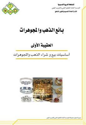 أساسيات بيع الذهب والمجوهرات pdf