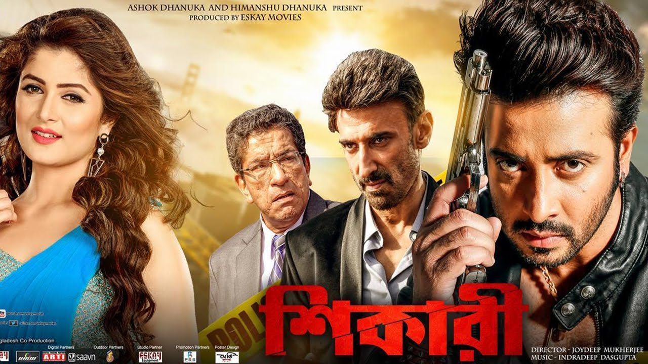 Bengali A To Z Movie Full Movies Download, Bengali A To Z -1683