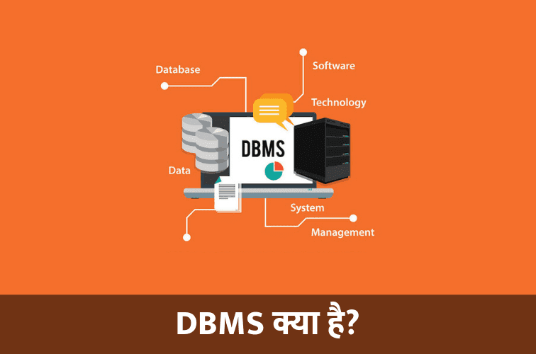 DBMS क्या है? What is DBMS in Hindi