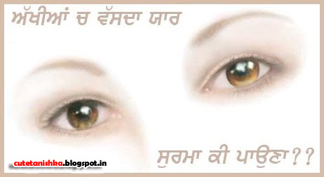 Akhiyaan Ch Wasda Yaar Punjabi Love Quote Wallpaper | Cute