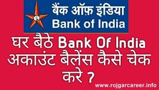 (BOI)Bank Of India Account Balance Kaise Check Kare